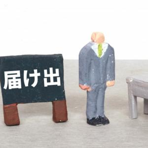 【退職】サラリーマン・OL(いわゆる自営業でない人)の会社退職後の手続き