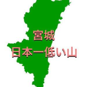 【宮城】日本一低い山は、震災をも耐え抜いた凄い山だった!