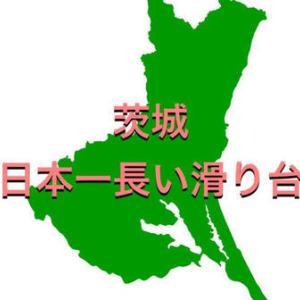 【茨城】日本一長い滑り台は、乗る人に優しい滑り台だった!(ヒント:スタート地点に帰る問題)