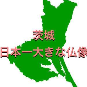 【茨城】日本一の大仏は、世界一でもあった!(ヒント:そして近代的)