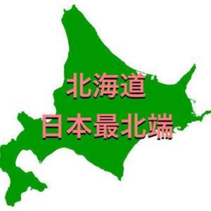 【北海道】日本の最北端(宗谷岬)へは車がおすすめ!【ヒント:給油】