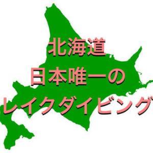【北海道】日本唯一のレイクダイビングは、日本一の湖でしよう!(ヒント:淡水)