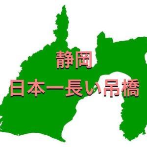 【静岡】日本一長い吊り橋は、梅雨~夏がおすすめ!(ヒント:お花がきれい)