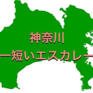 【神奈川】日本一短いエスカレーターはギネス級の短さだった!!