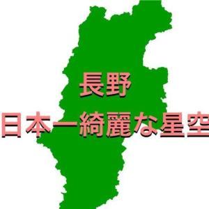 【長野】日本一綺麗な星へ行く際は、事前に準備をしておこう!