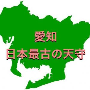 【愛知】日本最古の天守閣は、日本に5つしかない国宝であった!
