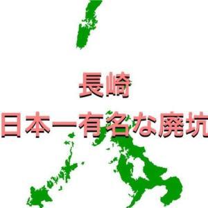 【長崎】日本一有名な廃坑「軍艦島」は様々な日本一に溢れていた話!