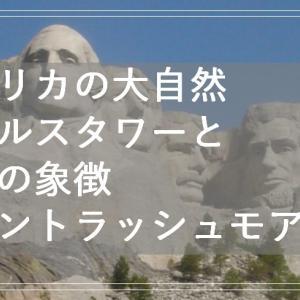 アメリカ大自然デビルスタワーとアメリカの象徴マウントラッシュモア