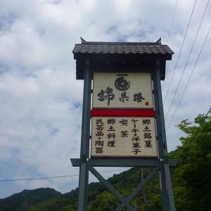 2015年6月20日に岩国に日帰りでプチ旅行に行った時の旅行ログです。その1、まずは錦果楼と錦帯橋へ。
