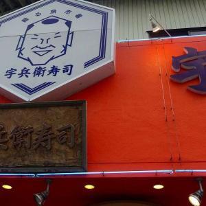 2015年6月20日に岩国に日帰りでプチ旅行に行ってきましたその5。最後に回転寿司『宇兵衛寿司 山手店』にてお寿司を堪能。