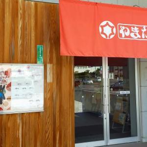 〒739-0443 広島県廿日市市沖塩屋2丁目10−52 #やまだ屋 #おおのファクトリー は、見学してよし、買ってよし、焼いて良しの三拍子揃った #もみじ饅頭 が買える工場です。