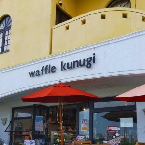 ワッフル櫟(くぬぎ)は、広島県広島市西区己斐東1丁目2−21にある美味しいワッフルとバームクーヘン専門店です。