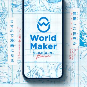 シナリオだけで漫画のネームが作れる上に難しい専門知識は不要の夢のような漫画作成アプリ「World Maker」が、2021年9月8日にサービス開始だそうです。