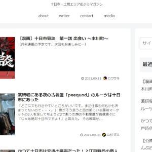 広島県広島市中区十日市町のみにターゲットを絞った情報サイト「君はまだ十日市を知らない」
