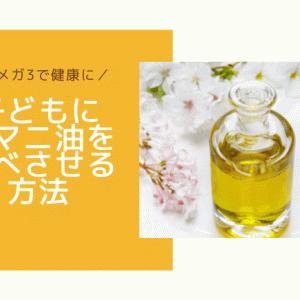 【家族で健康に】アマニ油を子どもに食べさせたい!おすすめの方法2つ