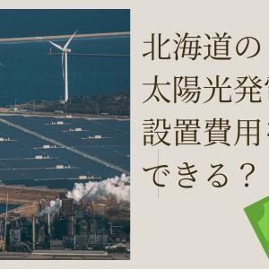 【2021年】北海道の太陽光発電は設置費用を回収できる?回収にかかる期間を検証。