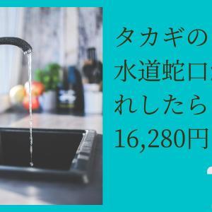 キッチンの水栓から水漏れ!タカギの浄水器水栓の修理は16,280円。