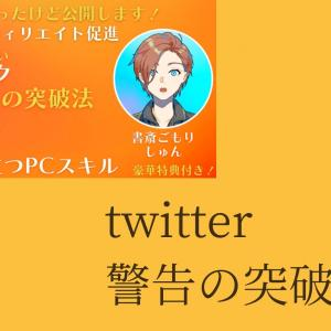 TwitterのBrainリンクの警告を突破する方法!ツイッター警告の攻略法
