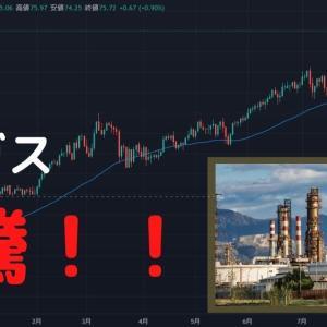 「投資すべき!」原油・天然ガスが急騰した理由は!?【2021/10/23レポート】