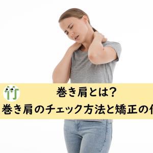 巻き肩とは?巻き肩のチェック方法と矯正の仕方