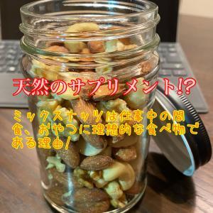 【天然のサプリメント!?】ミックスナッツは仕事中の間食、おやつに理想的な食べ物である理由とは!