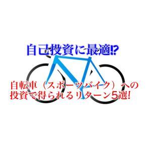 【自己投資に最適!?】自転車(スポーツバイク)への投資で得られるリターン5選!