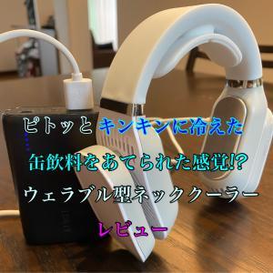 【冷えた缶飲料と同程度の冷却機能が持続!?】今、話題のウェアラブル型ネッククーラーをレビュー!