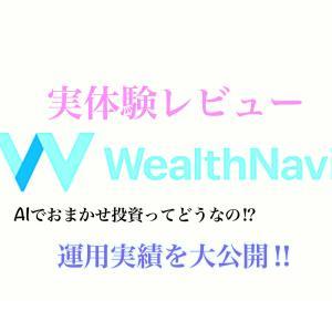 【実体験レビュー!!】AIでおまかせ投資ってどうなの!?ウェルスナビによる運用実績を大公開!!