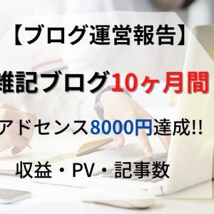 【70記事達成!!雑記ブログ運営報告】アドセンス初収益化までの10ヶ月間のデータ『全公開』