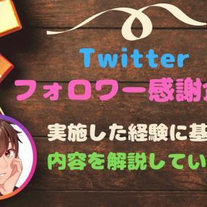 【Twitterフォロワー感謝企画について】実施した経験に基づき内容を解説していく!!