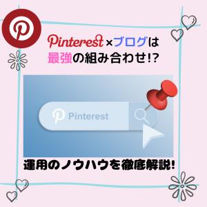 ピンタレスト×ブログは最強の組み合わせ!?初心者向け運用ノウハウを徹底解説!!