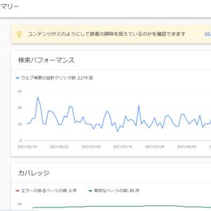 【ブログ初心者はまずはココだけ確認!!】グーグルサーチコンソールの見方をデータを基に解説していく!