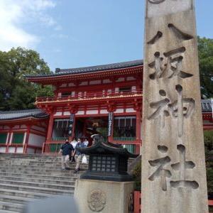 京都 御朱印巡り 八坂神社