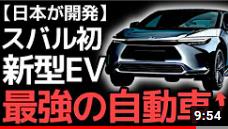 スバルが開発した「最強EV」に世界が震えた! by NEX工業