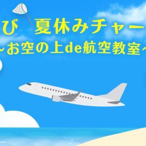 JALチャーターフライト(7月31日)成田国際空港スペシャルバスツアーのオプション付き