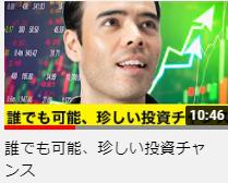 「誰でも可能、珍しい投資チャンス by 高橋ダン」をIG証券で実践してみた。