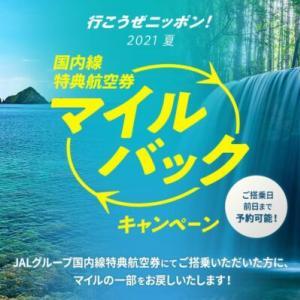 JAL 国内線 特典航空券 マイルバックキャンペーン 始まる!!!