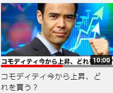 コモディティ今から上昇、どれを買う? by 高橋ダン