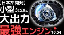 マツダが開発した「ロータリーエンジン」に世界が震えた! by NEX工業