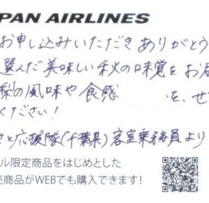 【JAL CLASS EXPLORER会員限定】ふるさと応援隊のオンラインイベントの限定商品が届きました。