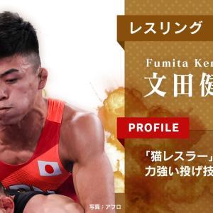 【速報】レスリング・文田健一郎、決勝進出!銀メダル以上確定!