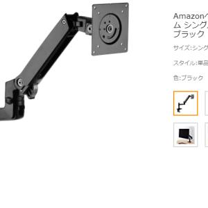 モニターアーム(Amazonベーシック)を買ってみた。感想。