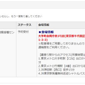 【雑記】新型コロナワクチン 自衛隊大規模接種センター(東京)の6月23日接種予約に成功 その方法を公開します