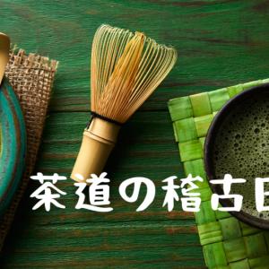 茶道の稽古日記〜水無月〜