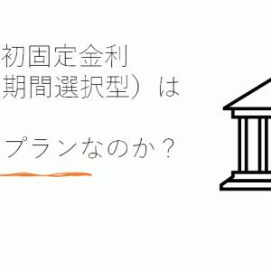 当初固定金利(固定期間選択型)はお得なプランなのか?