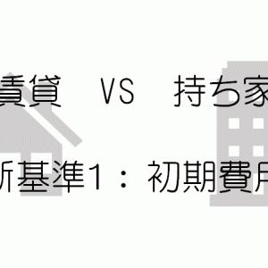 賃貸VS持ち家 判断基準1:初期費用