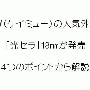 KMEW(ケイミュー)の人気外壁材「光セラ」18㎜が発売。4つのポイントから解説