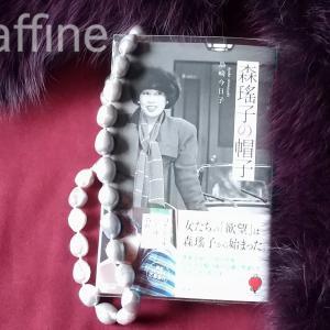 本「森瑤子の帽子」