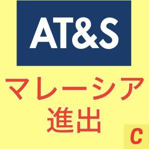 オーストラリアAT&S社、マレーシアに生産工場を開発。