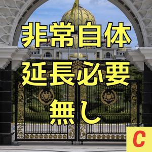 8月1日以降の緊急事態宣言は不要。−国王